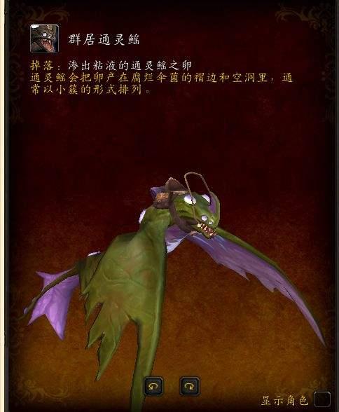 魔兽世界群居通灵鳐,魔兽世界暗影国度,魔兽世界9.0