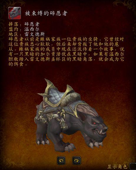 魔兽世界9.0暗影国度被束缚的碎愿者坐骑获取方法一览