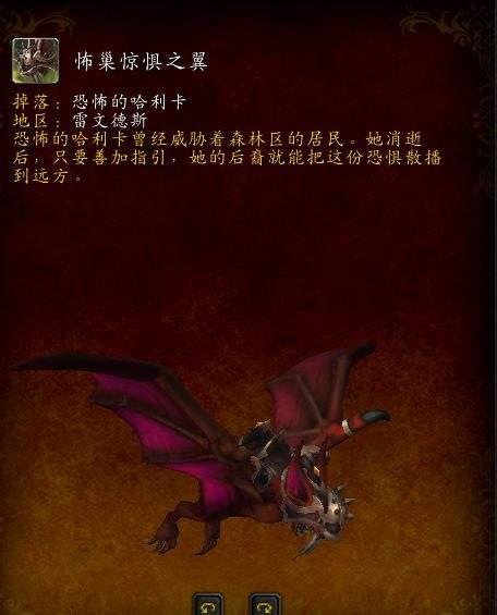 魔兽世界怖巢惊惧之翼,魔兽世界9.0,魔兽世界9.0坐骑