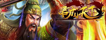 三国游戏无限元宝下载