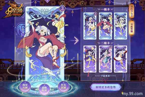 《魔域》趣味卡牌游戏正式上线!集齐所有卡牌可以召唤星辰神子?