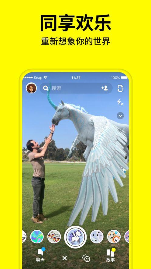 Snapchat2020中文版下载
