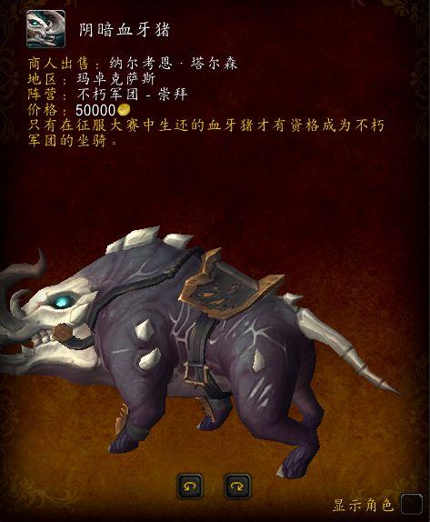 魔兽世界9.0声望崇拜坐骑和盟约坐骑大全