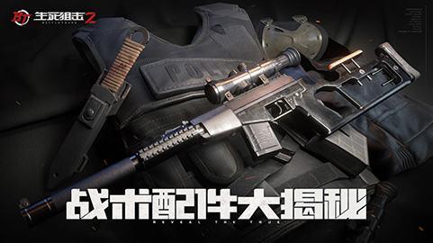 《生死狙击2》配件还能这么玩?奇怪的知识增加了!