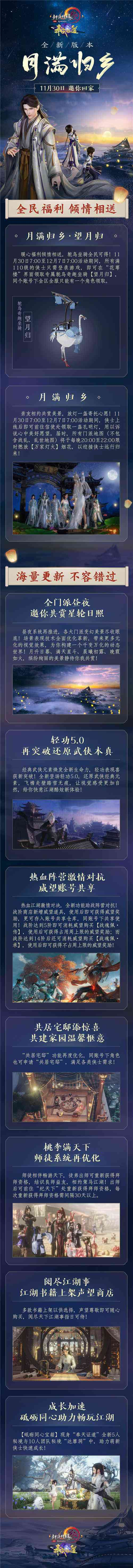 """《剑网3》""""月满归乡""""今日上线 飞檐走壁震撼登场"""