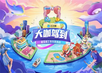 CC大咖驾到!网易CC直播首档模仿类选秀综艺上线