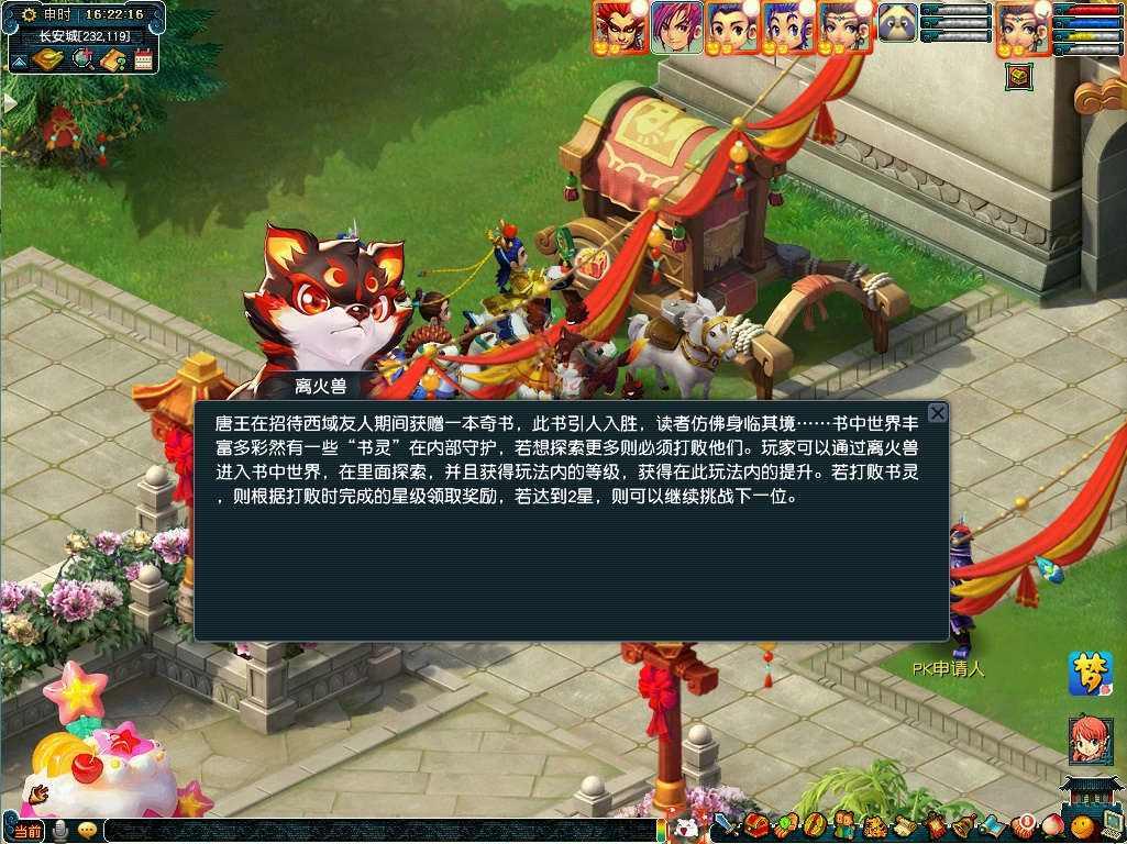 《梦幻西游》电脑版嘉年华活动盛大开启,狂欢一整月!