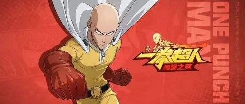 一拳超人最强之男官网小米版