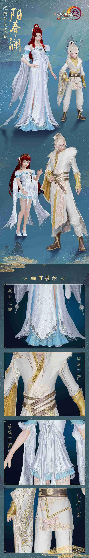 《剑网3》双十二庆典即将来袭 海量新品曝光