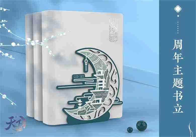 """《天下3》十二周年实体盒子""""剑心问道之匣""""重磅上线!"""