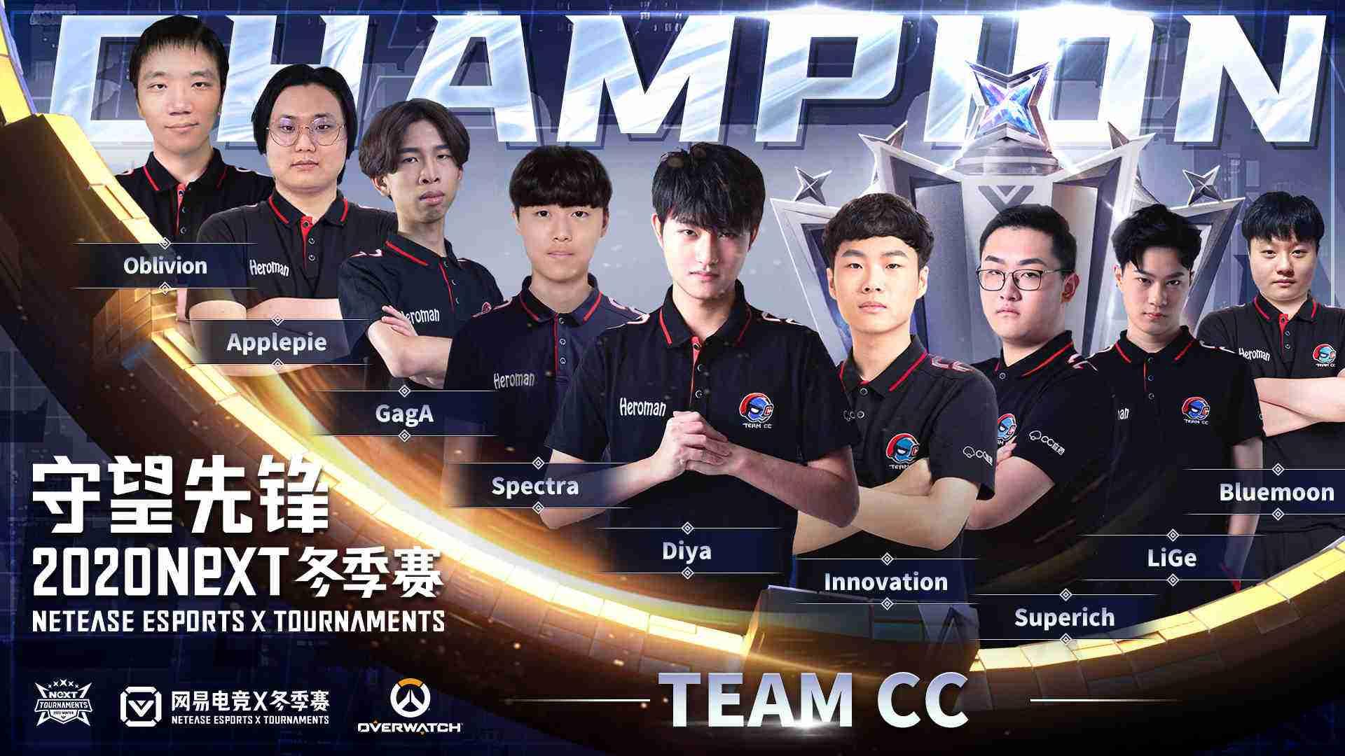 专访网易电竞NeXT守望先锋冬季赛冠军Team CC:拿下最后一冠
