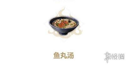 妄想山海鱼丸汤制作方法介绍 鱼丸汤制作材料有哪些