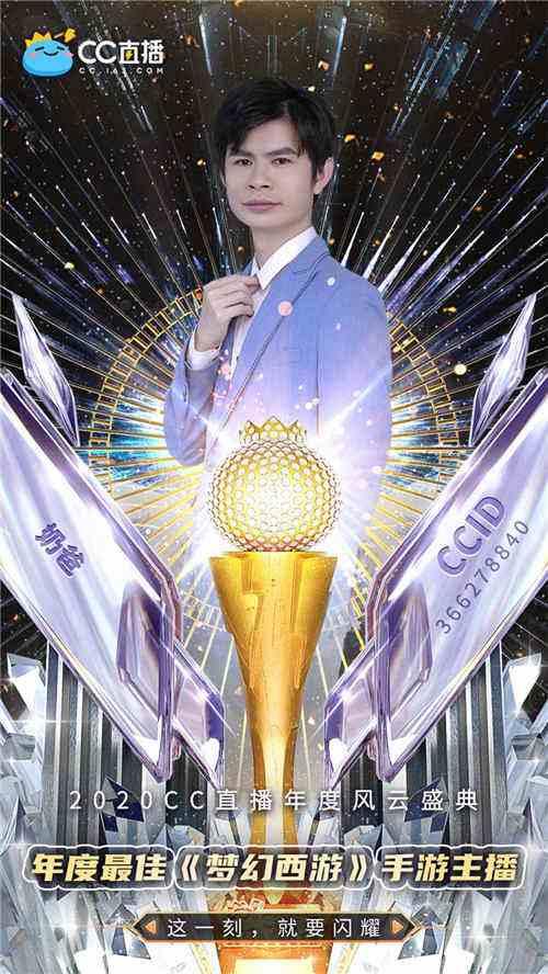 CC直播2020年度盛典星光璀璨,各大主播脱颖而出