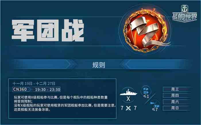 新版玩法大盘点《战舰世界》F系可怖号荣耀参战