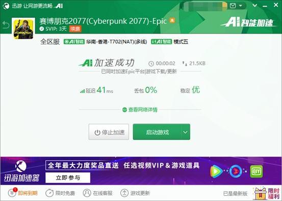 《赛博朋克2077》更新下载速度慢怎么办?迅游加速助力流畅下载
