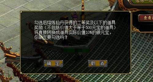 《问道》12月熔炼仙丹来袭 十阶黑凤金凰等你来拿