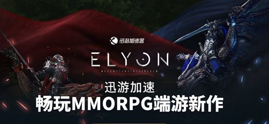MMORPG端游《ELYON》即将上线韩服,迅游加速器已支持加速
