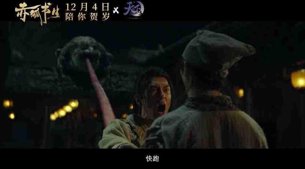 《天下3》奇幻联动《赤狐书生》,开启山海国风新篇章