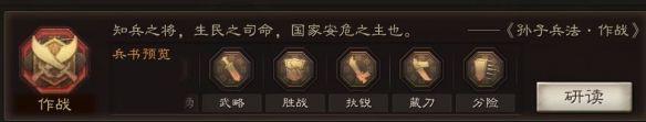 三国志战略版夏侯惇兵书搭配   三国志战略版夏侯惇搭配攻略