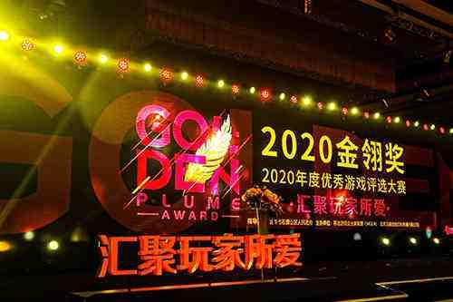 """《荣耀大天使》荣获2020金翎奖""""玩家最期待""""游戏奖"""