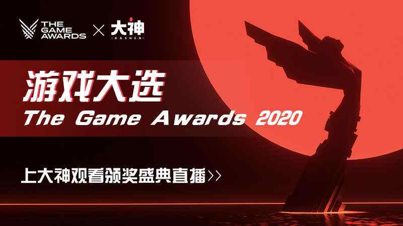 TGA 2020颁奖典礼获万众期待,上网易大神前排蹲守直播