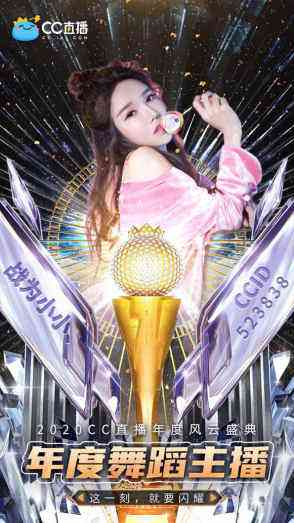 CC直播2020年度盛典美女主播冠军大盘点