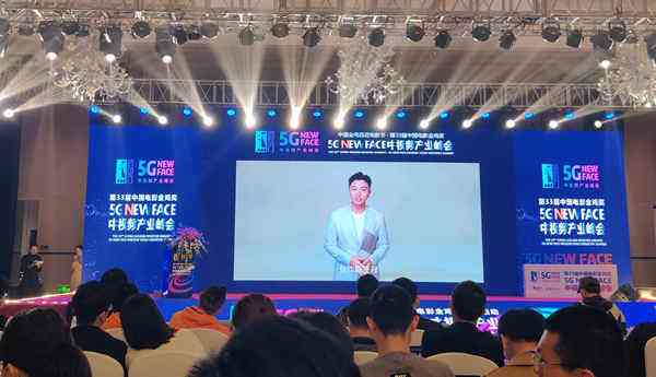 """冠赢互娱携《仙境传奇》手游成为""""第33届中国电影金鸡奖·5G NEW FACE中视频产业峰会""""商务合作伙伴"""