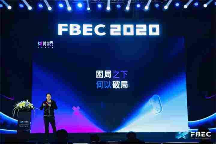 FBEC2020暨第五届金陀螺奖圆满落幕,益世界荣获年度优秀移动游戏发行商奖!