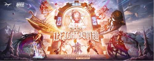 DNF X 武汉预告片震撼发布 阿拉德市集亮相汉口里