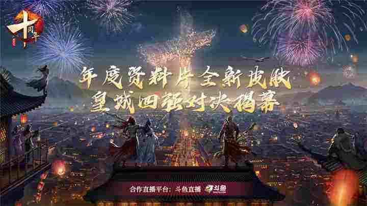 嘉年华喜迎四强巅峰对决   《大唐无双》年度资料片秀出惊艳国战