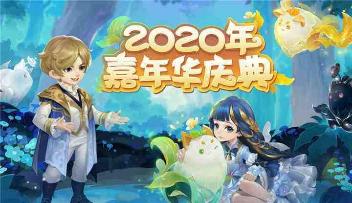 2019梦幻嘉年华精彩回顾,2020嘉年华即将盛大开启!