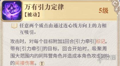幻书启世录SSR依诺莎阵容搭配推荐 依诺莎怎么搭配阵容