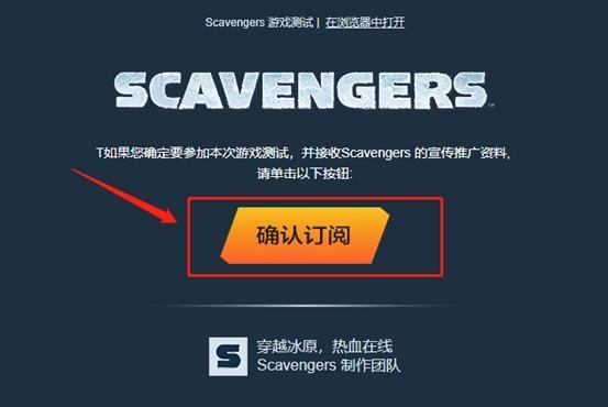 《拾荒者》Scavengers如何下载游戏?迅游助力获取封测资格