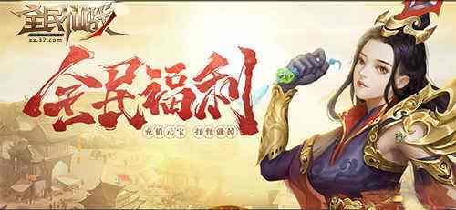 《全民仙战》造化混元至宝—灵珠系统