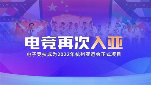 创造历史!电子竞技入选2022年杭州亚运会正式项目