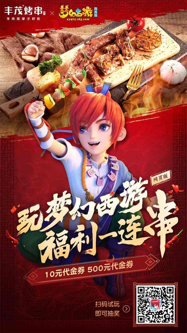 《梦幻西游网页版》×丰茂烤串开启美味联动,500元霸王餐任性送!