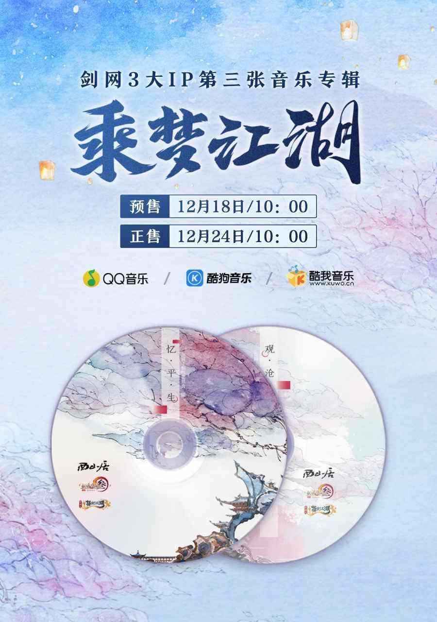 《剑网3》第三张音乐专辑震撼来袭 数字版预购抢先开启