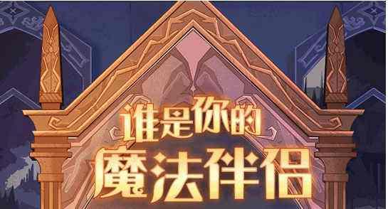 参与《哈利波特:魔法觉醒》相亲局,上网易大神领取年末神仙爱情!