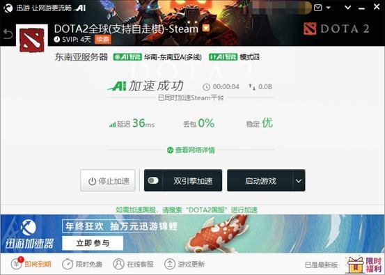《Dota2》新版本永雾林渊上线,迅游助力畅玩全新内容