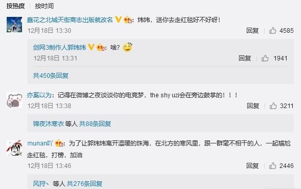 """《剑网3》制作人郭炜炜""""强势出道"""" 登顶微博之夜热点人物榜首"""