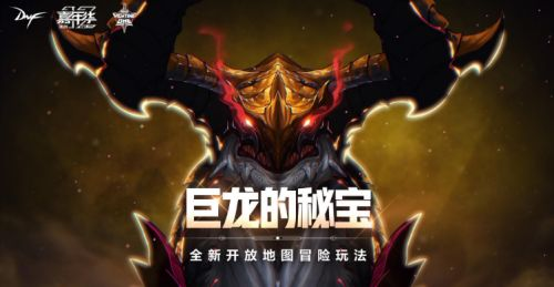 DNF2021春节地下城巨龙的密宝玩法介绍