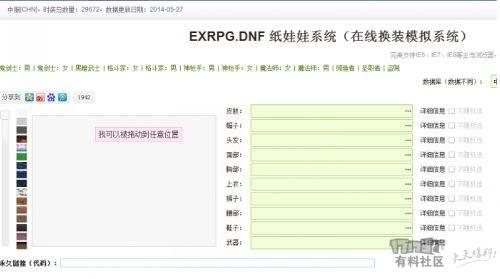DNF觉醒图修改教程,DNF觉醒图补丁替换教程