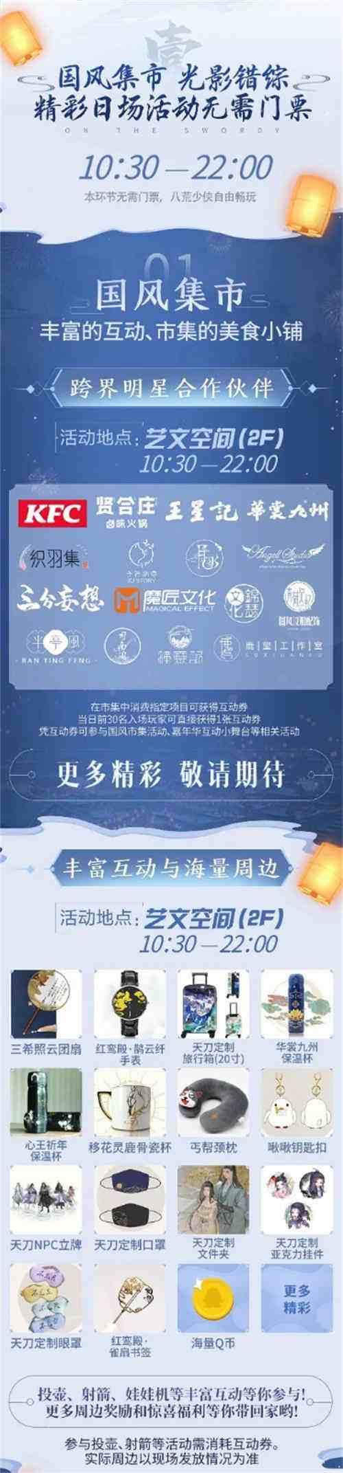 【天刀国风嘉年华】12月23日隆重开幕!
