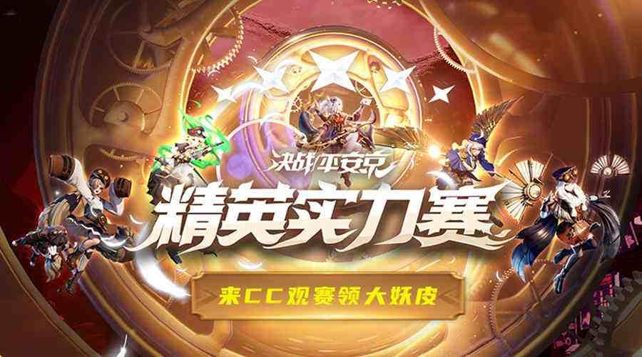 网易电竞NeXT《决战!平安京》8强突围赛战况激烈