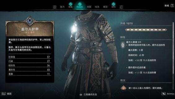 刺客信条英灵殿大剑流怎么配装 符文武器搭配推荐