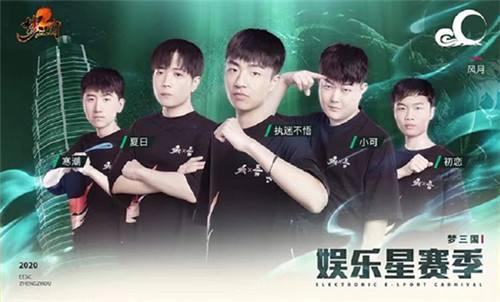 2020电魂娱乐星赛季即将开战 四大明星战队空降郑州!