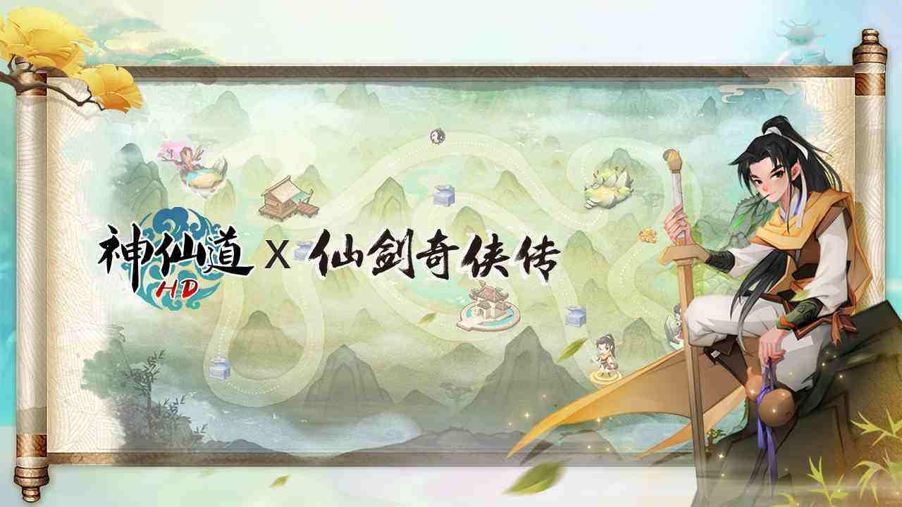 《神仙道》x《仙剑奇侠传》联动即将开幕!李逍遥与酒剑仙限时登场