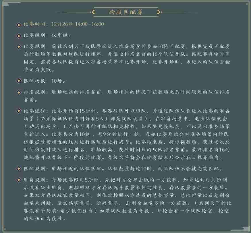 一梦江湖•第八届名剑天下战意正浓 一睹快意江湖