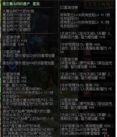 <b>DNF遗忘魔法师的馈赠改版属性一览 DNF100级史诗装备改版指南</b>