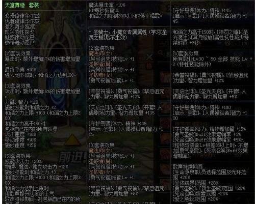 DNF天堂舞姬改版属性,DNF天堂舞姬100级史诗装备